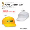スポーツユーティリティーCAP(コットン...